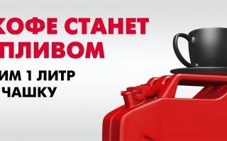 Акция «И кофе станет топливом» от Лукойл