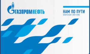 Условия бонусной программы Газпромнефть «Нам по пути»